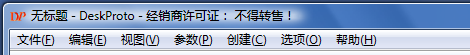 DeskProto menu-bar in Chinese